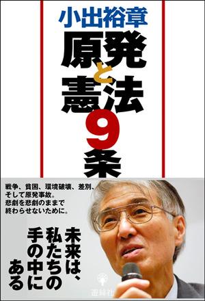 Hon_genpatuken9