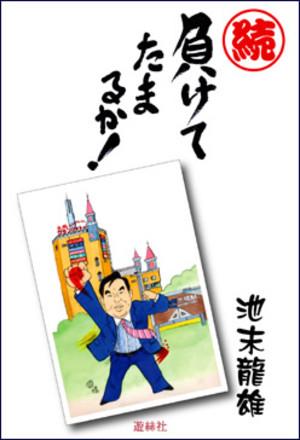 Hon_zokumatama