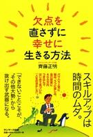 Saitoubook_2